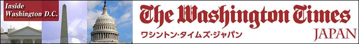 ワシントン・タイムズ・ジャパン