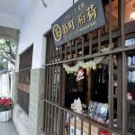 林百貨店1階には京都の宇治茶・アイスクリーム専門店が入っている