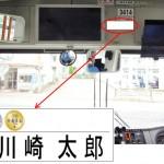 川崎市バス運転手の表彰歴を車内前方に掲示へ
