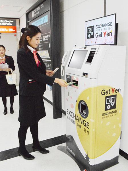 成田空港、訪日客増で円両替機を運用