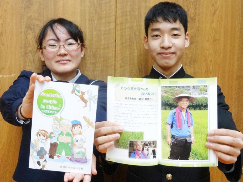鳥取県の中学生が町の「達人」30人を紹介