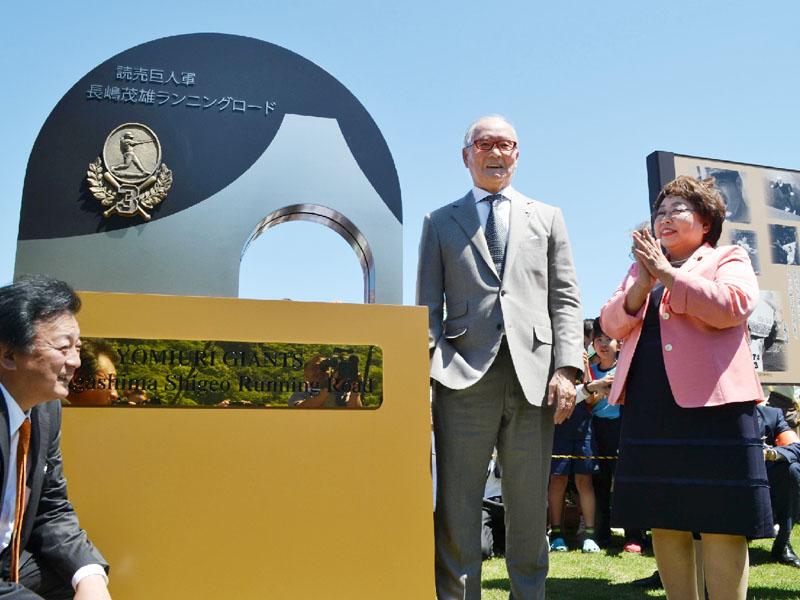 長嶋茂雄さん、40年ぶりに「伊豆の国」を再訪