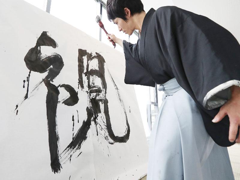 書道家の徳山尭浩さん、きょうの一文字は「視」