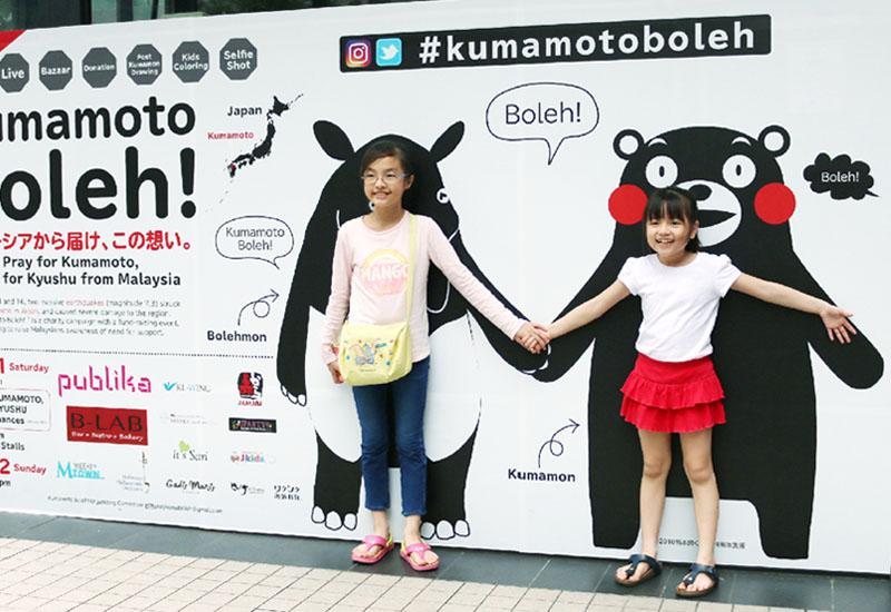 マレーシア邦人が応援行事「熊本、頑張れ!」