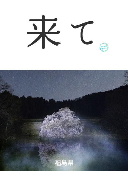 福島県、観光PR用ポスター「来て」を作製