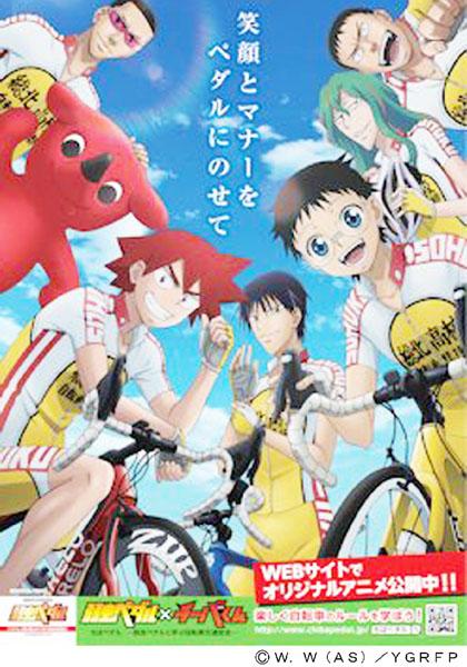千葉県、「弱虫ペダル」で自転車安全を啓発