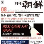 月刊朝鮮8