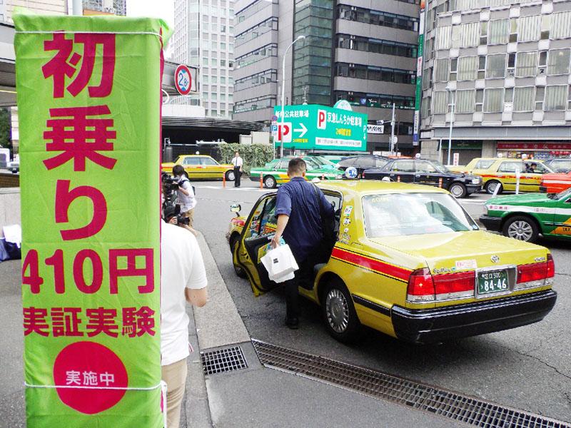 初乗り運賃を引き下げ「ちょい乗りタクシー」
