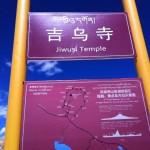 マルサロワール湖畔 寺院の表示版