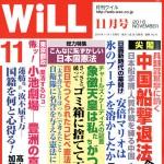 WiLL11