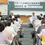 家庭教育の専門家が一堂に会して熱い討議