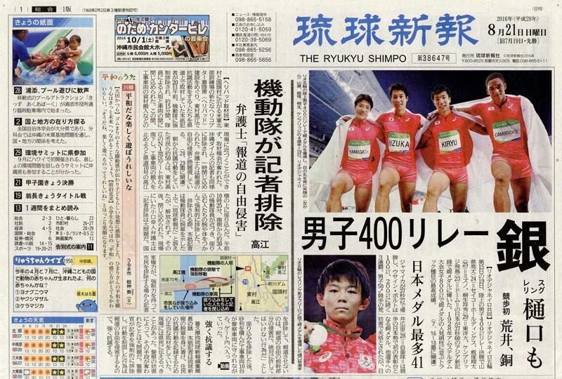 沖縄紙記者は「機関紙記者」? 反対派と行動を共に