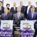 7自治体がクジラ料理を東京・恵比寿でPR