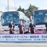 成田空港-大崎駅に、格安高速バスが運行開始