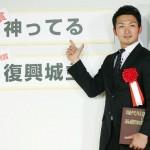 今年の新語・流行語大賞は「神ってる」