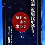 本当の日本の歴史 理論近現代史学Ⅱ
