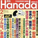 Hanada2