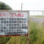 陸自配備が焦点 宮古島市長選スタート