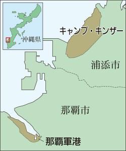 沖縄県浦添市、キャンプキンザー、那覇軍港地