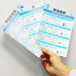 富士ゼロックス、3言語に変化するシートを提供