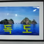 地下鉄構内で行われていた「独島」(竹島)の写真展