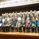 東京・法政大学で人を幸せにする企業を表彰
