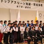 選ばれた才能ある都内の中学生30人に認定証