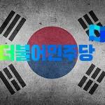 south-korea-1151149_1280
