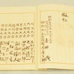 国立公文書館、憲法制定70周年を記念し特別展