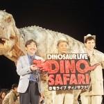 恐竜を体感するライブショー「DINO SAFARI」