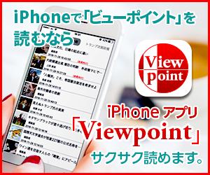 iPhoneアプリ「Viewpoint」 さくさく読めます!