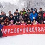 山形県の「教育旅行」誘致、台湾をターゲットに成果