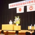 沖縄市で45年祝賀大会、大多数が本土復帰「良かった」