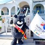 台北市で8月に「夏季ユニバーシアード」開催