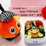 奈良県斑鳩町、キャラ弁コンテストを開催