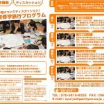 限界にある受け身型の沖縄平和教育
