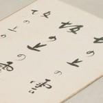 司馬遼太郎の「坂の上の雲」の自筆稿を発見