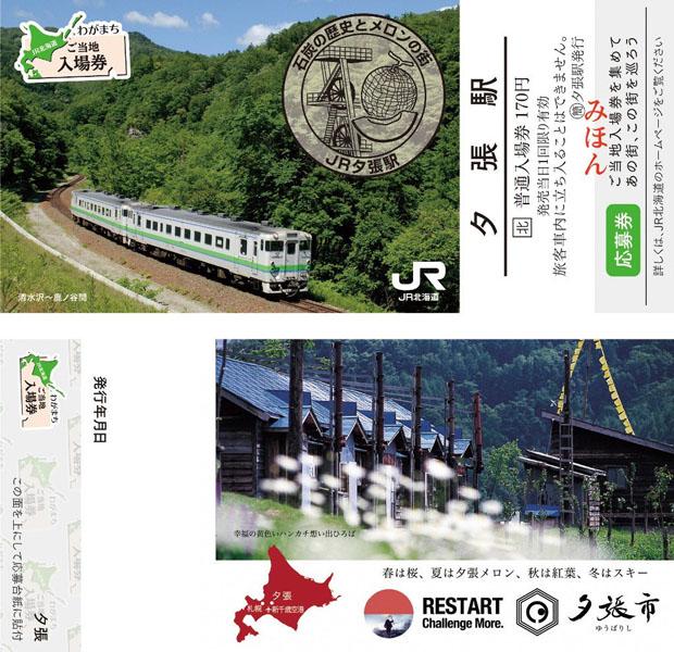 JR北海道が「わがまちご当地入場券」を発売