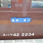 スハフ42旧型客車 行先サボは真新しい。