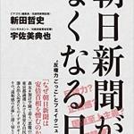 『朝日新聞がなくなる日』