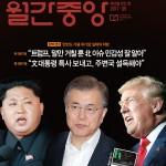 月刊中央9