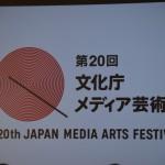 文化庁メディア芸術祭の開幕ロゴ