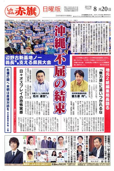 琉球新報・沖縄タイムス/共産党と「共闘宣言」