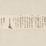 「本能寺」後明智光秀が書いた書状の原本を発見