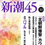 shintyo45-10