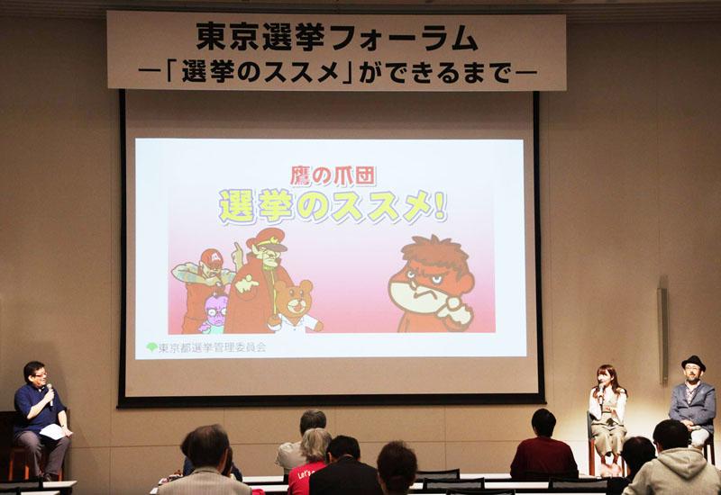 「東京選挙フォーラム」、東京・内幸町で開催