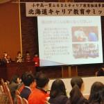 北海道14管内の児童・生徒が地域の素晴らしさを発信