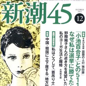 shintyo45-12