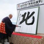 今年の漢字「北」、緊迫化する北朝鮮情勢を反映