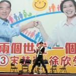 12月19日、台北市内で行われた親民党の選挙集会では日本からマジシャンを呼び、マジックが披露された